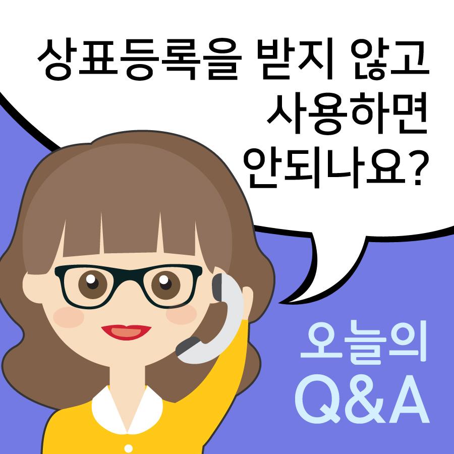 [오늘의 Q&A] 상표등록을 받지 않고 사용하면 안되나요?