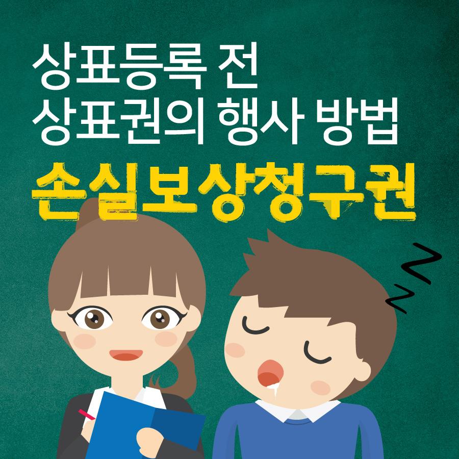 [한국상표지식] 상표등록 전 상표권의 행사 방법 『손실보상청구권』