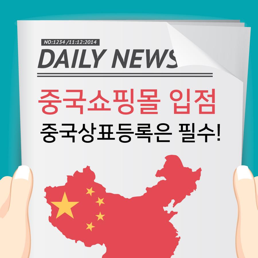 중국쇼핑몰 입점시 중국상표등록은 필수!