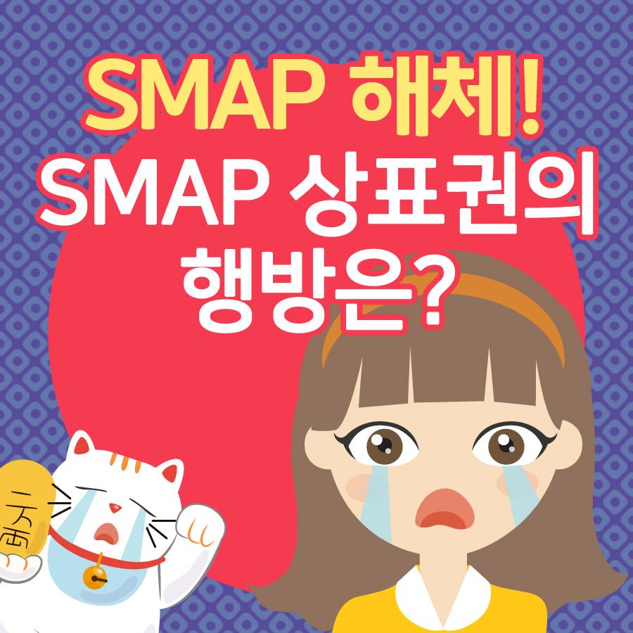SMAP 해체! SMAP 상표권의 행방은?