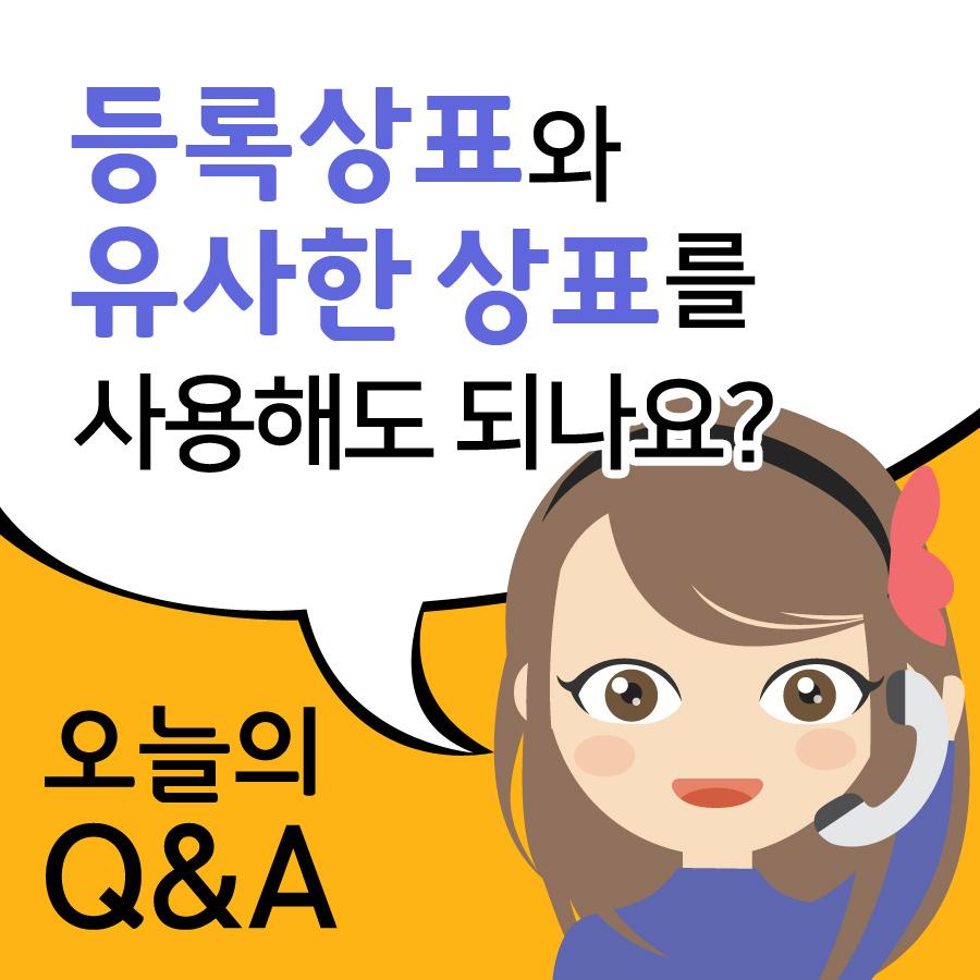 [오늘의 Q&A] 등록상표와 유사한 상표를 사용해도 되나요?