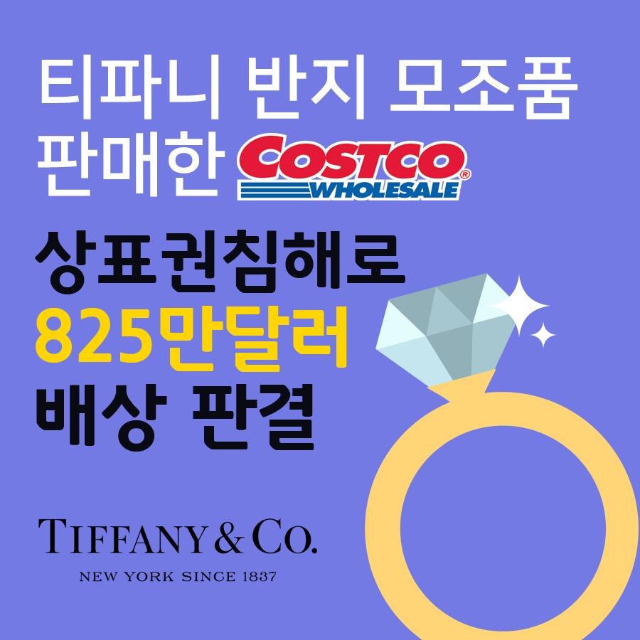 티파니 반지 모조품 판매한 코스트코, 상표권침해로 825만달러 배상 판결