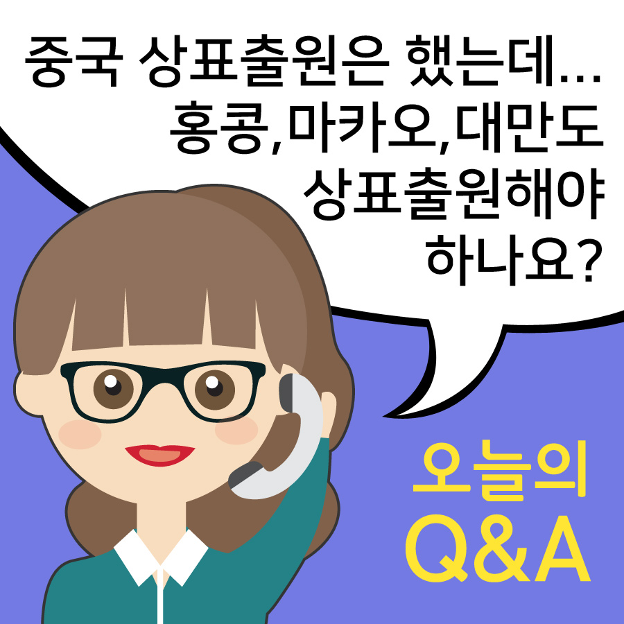 [오늘의 Q&A] 홍콩/마카오/대만도 상표출원해야 하나요?