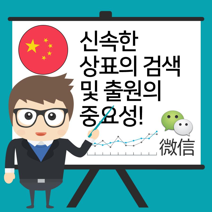 신속한 중국상표검색 및 중국상표출원의 중요성