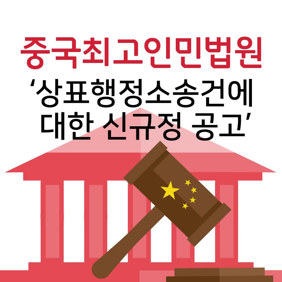 중국최고인민법원, 상표행정소송건에 대한 신규정 공고