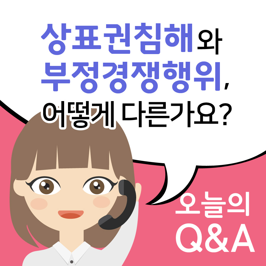 [오늘의 Q&A] 상표권침해와 부정경쟁행위, 어떻게 다른가요?