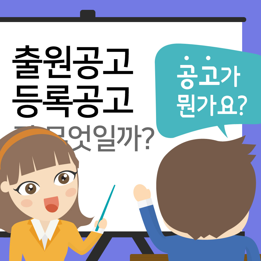 [오늘의Q&A] 출원공고? 등록공고?
